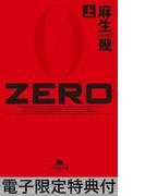 【全1-3セット】ZERO