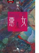 【全1-2セット】悪女(幻冬舎アウトロー文庫)