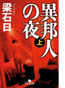 【全1-2セット】異邦人の夜(幻冬舎文庫)
