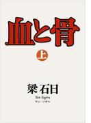 【全1-2セット】血と骨(幻冬舎文庫)