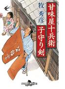 【全1-5セット】甘味屋十兵衛子守り剣(幻冬舎文庫/幻冬舎時代小説文庫)