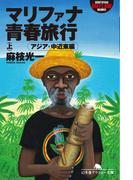 【全1-2セット】マリファナ青春旅行(幻冬舎アウトロー文庫)