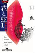 【1-5セット】花と蛇(幻冬舎アウトロー文庫)