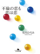 【全1-2セット】不倫の恋も恋は恋(幻冬舎文庫)