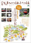 【全1-5セット】鉄道ひとり旅ふたり旅