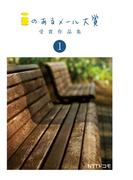 【全1-4セット】愛のあるメール大賞 受賞作品集