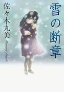 【1-5セット】佐々木丸美コレクション
