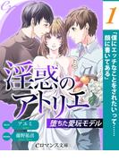 【全1-3セット】淫惑のアトリエ(eロマンス文庫)