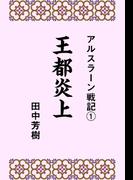 【全1-7セット】アルスラーン戦記