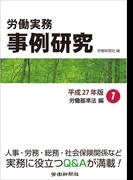 【1-5セット】労働実務事例研究 平成27年版