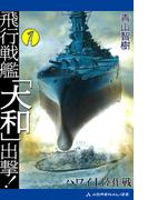 【全1-3セット】飛行戦艦「大和」出撃!