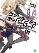【全1-4セット】ヴァンキッシュ・オーバーロード(MF文庫J)