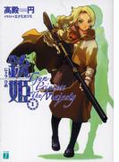 【全1-11セット】銃姫(MF文庫J)