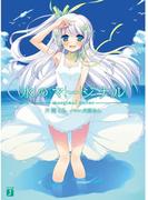【全1-3セット】水のマージナル(MF文庫J)