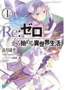 【全1-8セット】Re:ゼロから始める異世界生活