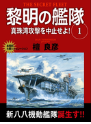 【全1-10セット】黎明の艦隊