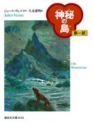 【全1-3セット】神秘の島(偕成社文庫)