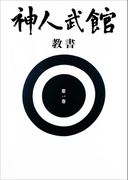 【全1-3セット】神人武館 教書