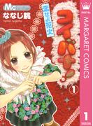 【1-5セット】コイバナ!―恋せよ花火―(マーガレットコミックスDIGITAL)