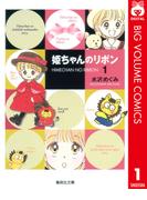 【全1-6セット】姫ちゃんのリボン(りぼんマスコットコミックスDIGITAL)