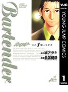 【1-5セット】バーテンダー(ヤングジャンプコミックスDIGITAL)