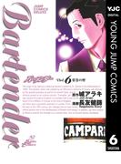 【6-10セット】バーテンダー(ヤングジャンプコミックスDIGITAL)