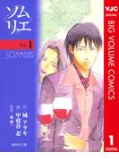 【1-5セット】ソムリエ(ヤングジャンプコミックスDIGITAL)