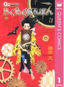 【全1-3セット】ちくたくぼんぼん(クイーンズコミックスDIGITAL)