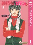 【全1-3セット】純情娘 ガテン系(クイーンズコミックスDIGITAL)