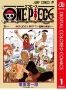 【全1-75セット】ONE PIECE カラー版(ジャンプコミックスDIGITAL)