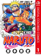 【全1-72セット】NARUTO―ナルト― カラー版(ジャンプコミックスDIGITAL)