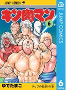 【6-10セット】キン肉マン(ジャンプコミックスDIGITAL)