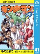 【41-45セット】キン肉マン(ジャンプコミックスDIGITAL)