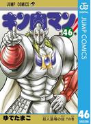 【46-50セット】キン肉マン(ジャンプコミックスDIGITAL)