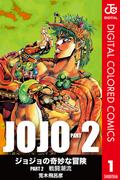 【全1-7セット】ジョジョの奇妙な冒険 第2部 カラー版(ジャンプコミックスDIGITAL)