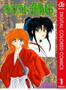 【1-5セット】るろうに剣心―明治剣客浪漫譚― カラー版(ジャンプコミックスDIGITAL)