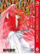 【6-10セット】るろうに剣心―明治剣客浪漫譚― カラー版(ジャンプコミックスDIGITAL)