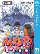 【51-55セット】NARUTO―ナルト― モノクロ版(ジャンプコミックスDIGITAL)