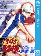 【31-35セット】テニスの王子様(ジャンプコミックスDIGITAL)