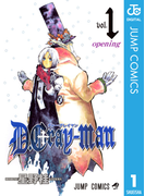 【1-5セット】D.Gray-man(ジャンプコミックスDIGITAL)