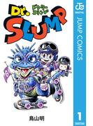 【全1-9セット】Dr.スランプ(ジャンプコミックスDIGITAL)