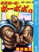 【1-5セット】ボボボーボ・ボーボボ(ジャンプコミックスDIGITAL)