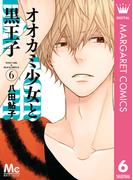 【6-10セット】オオカミ少女と黒王子(マーガレットコミックスDIGITAL)