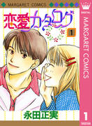 【1-5セット】恋愛カタログ(マーガレットコミックスDIGITAL)