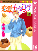 【16-20セット】恋愛カタログ(マーガレットコミックスDIGITAL)