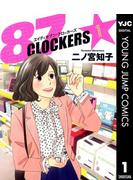 【全1-8セット】87CLOCKERS