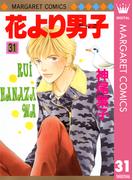 【31-35セット】花より男子(マーガレットコミックスDIGITAL)