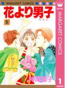 【全1-37セット】花より男子(マーガレットコミックスDIGITAL)