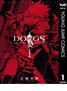 【1-5セット】DOGS / BULLETS & CARNAGE(ヤングジャンプコミックスDIGITAL)