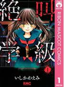 【1-5セット】絶叫学級(りぼんマスコットコミックスDIGITAL)